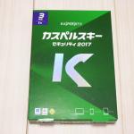 カスペルスキーセキュリティ2017は初心者にオススメ出来るウイルス駆除ソフトだった!