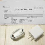 Huawei P10の超急速充電に対応した正規付属品を注文してみたら意外と楽だった!