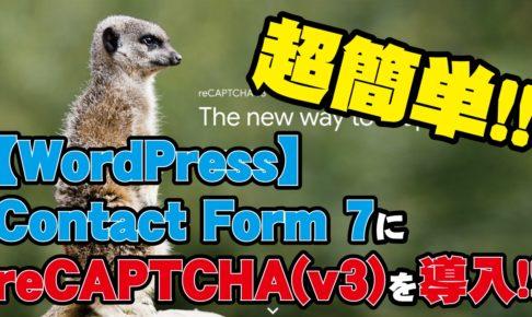 【WordPress】Contact Form 7にreCAPTCHA(v3)を導入する方法