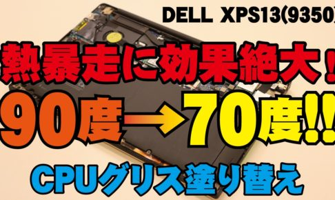 【DELL XPS13(9350)】CPUの熱暴走に効果絶大!! CPUグリス塗り替え方法