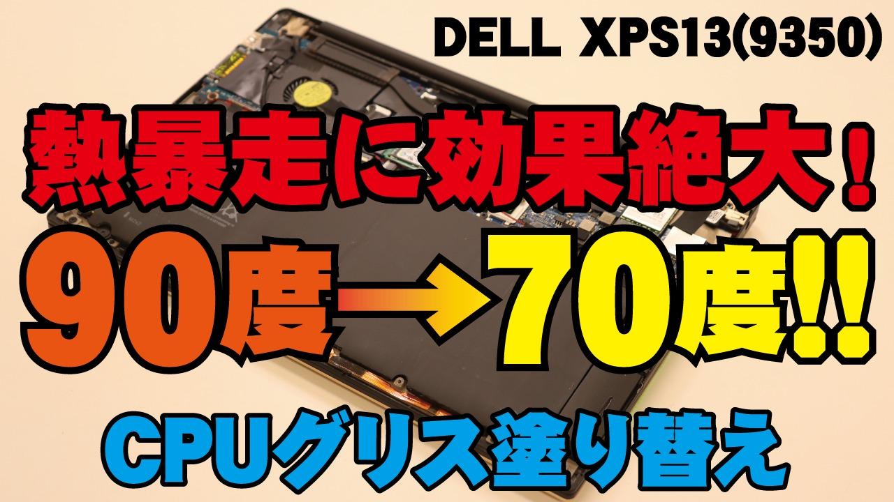 【DELL XPS13(9350)】CPUの熱暴走に効果絶大!! CPUグリス塗り替え方法