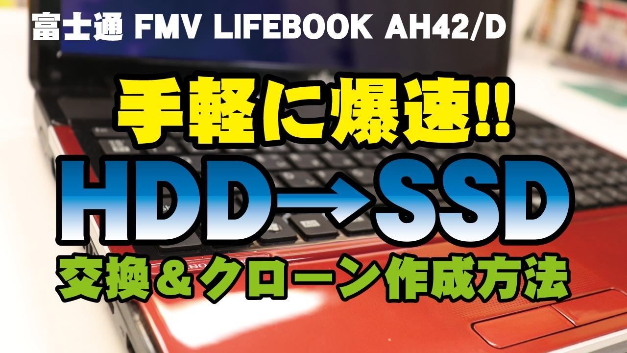 【富士通 FMV LIFEBOOK AH42/D】手軽に爆速!!HDD→SSDへ交換&クローン作成方法