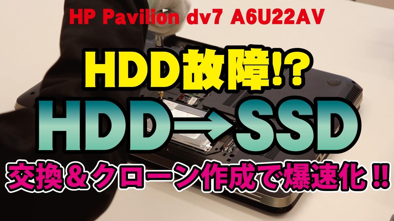 【HP Pavilion dv7 A6U22AV】HDD故障!?HDD→SSDへ交換&クローン作成方法