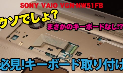 【SONY VAIO VGN-NW51FB】壊れたキーボードの取り付け(交換)方法