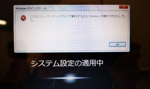 このコンピューターのハードウェアで動作するようにwindowsを構成できませんでした。