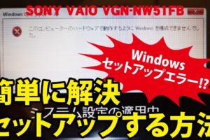 【Windowsセットアップエラー!?】「このコンピューターのハードウェアで動作するようにwindowsを構成できませんでした。」を簡単に解決・セットアップする方法