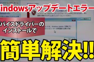 【Windowsアップデートエラー!?】「現在サービスが実行されていないため、Windows Updateで更新プログラムを確認できません。このコンピューターの再起動が必要な可能性があります」をデバイスドライバーのインストールで簡単に解決する方法!!