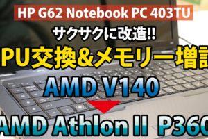【HP G62 NotebookPC 403TU】サクサク改造!!AMD V140 → AMD AthlonⅡ P360へCPU交換&メモリー増設