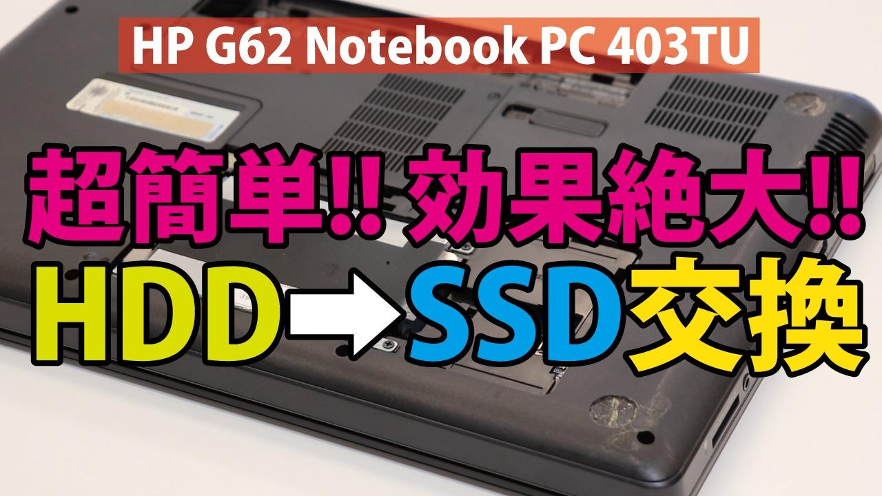 【HP G62 NotebookPC 403TU】超簡単!!効果絶大!!HDD→SSDの交換方法