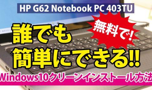 【HP G62 NotebookPC 403TU】誰でも簡単にできる!!Windows10クリーンインストール方法